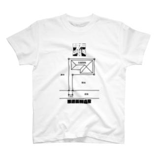 既存不適格の接道義務違反 T-shirts