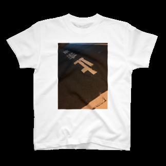 みつおさむ(26)の止まれ T-shirts