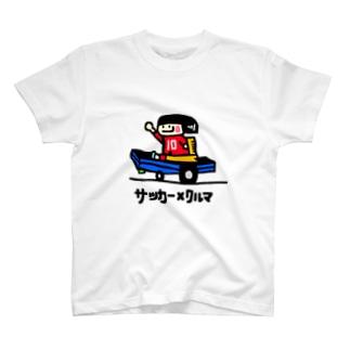 サッカー×クルマ T-shirts