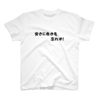 安きに危きを忘れず T-shirts