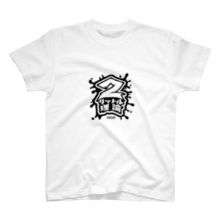 バンド系(ロゴのみ) 2リットル理論 T-shirts