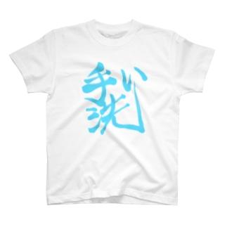 手洗い(てあらい)!! T-shirts