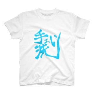 手洗い(てぇあらいー) T-shirts
