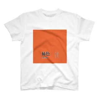 和色コレクション:柿色(かきいろ) T-shirts