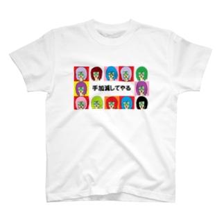 ギニョル姫手加減していやる T-shirts