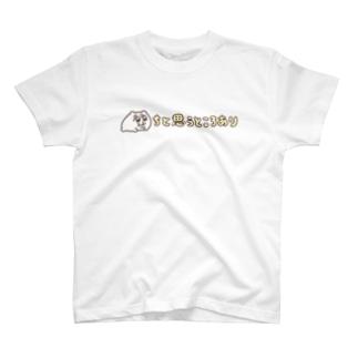 ちみも何か思うところあるらしい T-shirts