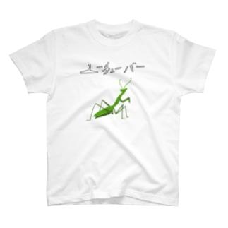 カマキリ T-shirts