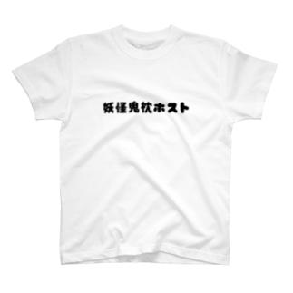 妖怪鬼枕ホスト T-shirts