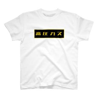 高圧カス/低圧カス T-shirts