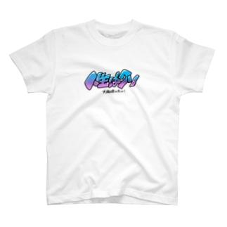 人生はクソ大麻 T-shirts