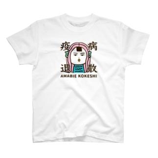 仙台弁こけしの疫病退散(アマビエこけし) T-shirts