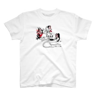 クロート・クリエイションの泥酔自粛中~酔獣オジサン戯画~ T-shirts