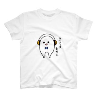 餅のもっちー(聞こえません) T-shirts