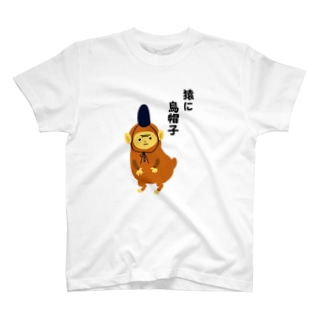 猿に烏帽子 T-shirts