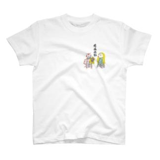疫病退散!控えめ T-shirts
