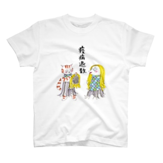 疫病退散!全面 T-shirts