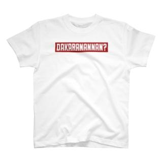 ダカラナンナン?❤️🤍赤地に白文字BOXロゴ🎶 T-shirts