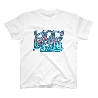 しげるみかみ2 T-shirts