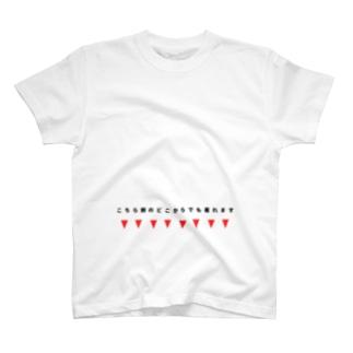 ぷにおもちSHOPのこちら側のどこからでも着れます T-shirts