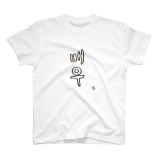 俳優(ハングルのみ) T-shirts