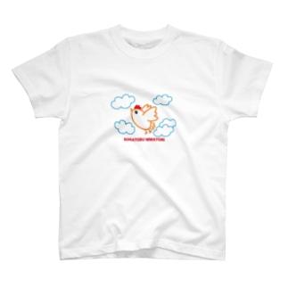 ニワトリだって飛びたい! T-shirts