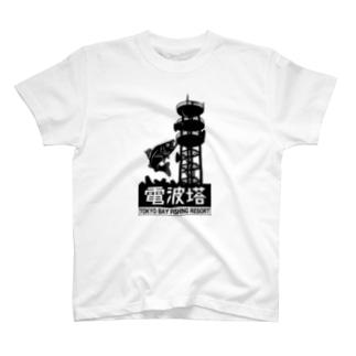 電波塔 T-shirts