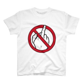 職務質問お断り。 T-shirts