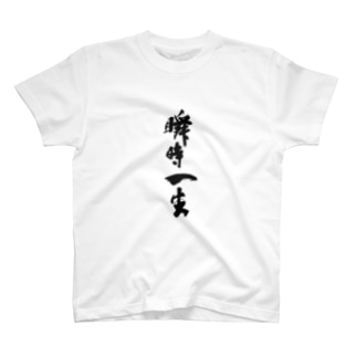 STARTmanの「瞬時一生」ブランド T-shirts