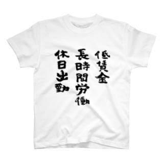 低賃金・長時間労働・休日出勤(黒) T-shirts