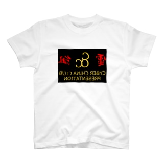 電脳チャイナ倶楽部・鏡 T-shirts