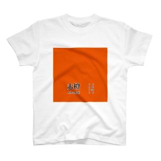 和色コレクション:赤橙(あかだいだい) T-shirts