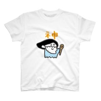 神 T-shirts