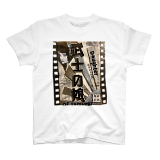 ダンボール絵「映画・武士の娘」 T-shirts
