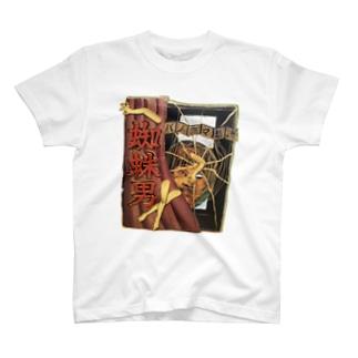 ダンボール絵「蜘蛛男」 T-shirts