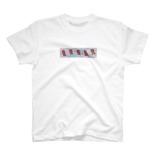 健康優良児 T-shirts