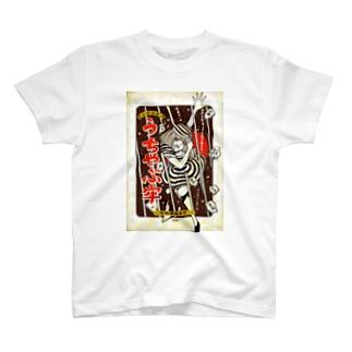 しがらみ!うちやぶ牢 T-shirts