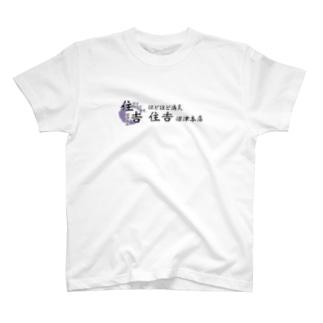 横ロゴ T-shirts