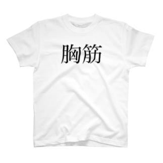 胸筋 T-shirts
