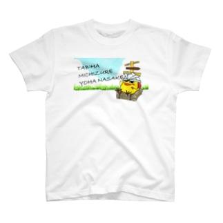 とりかぶと将軍 旅は道づれTシャツ T-shirts