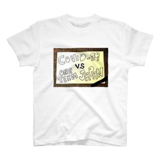 コロナ終息へ T-shirts