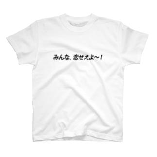 みんな、恋せえよ~! T-Shirt
