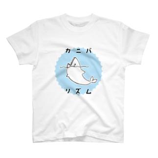 にしのひつじかいのさめくん T-shirts