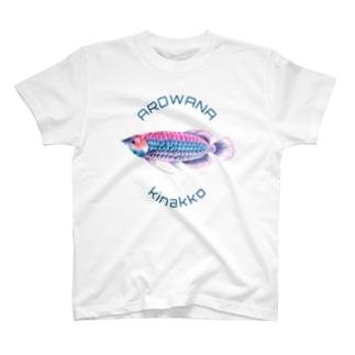 キナッコさんちのカラフルアロワナ T-shirts