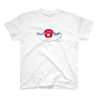 でんわでんぽうTシャツ T-shirts