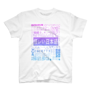 怪レい日本语シリーズ T-shirts