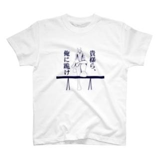 貴様ら俺に跪け T-shirts