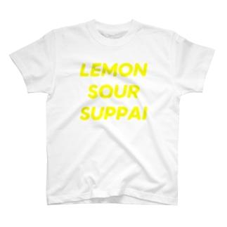 レモンサワーすっぱい T-shirts