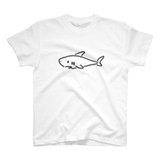 わりと単純なサメ 薄色用 T-shirts