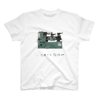 ◯製作所:機械01 T-shirts