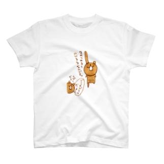 ほめられるとのびる子ウゲロ T-shirts